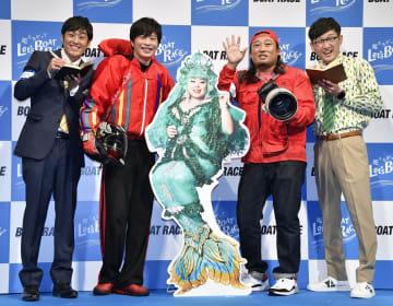 CM発表会に登場した(左から)山本博、田中圭、秋山竜次、馬場裕之=9日、東京都内