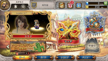 「FINAL FANTASY DIGITAL CARD GAME」(C)2019 SQUARE ENIX CO., LTD. All Rights Reserved.