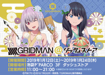 「SSSS.GRIDMAN@ダッシュストア」(C)円谷プロ (C)2018 TRIGGER・雨宮哲/「GRIDMAN」製作委員会