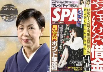 田中優子法政大総長(左) 2018年12月25日号の「週刊SPA!」の表紙