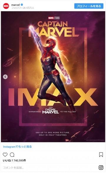 最強のヒーロー、キャプテン・マーベル! - 画像はマーベルスタジオInstagramのスクリーンショット