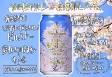 THE軽井沢ビール 桜花爛漫プレミアム