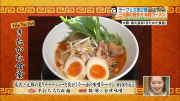 画像:読売テレビ『朝生ワイドす・またん!』