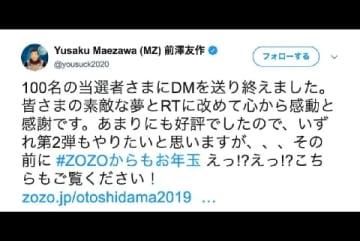 前澤社長のツイート