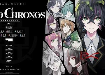 VRミステリーADV『東京クロノス』発売日決定!PC版は3月20日、PS版は7月を予定