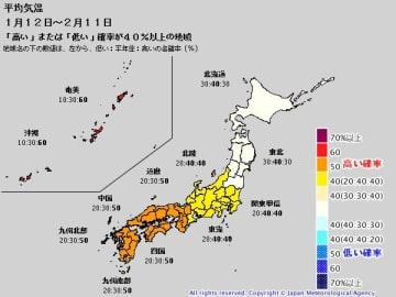 1か月予報(1月12日~2月11日の平均気温) 出典=気象庁ホームページ
