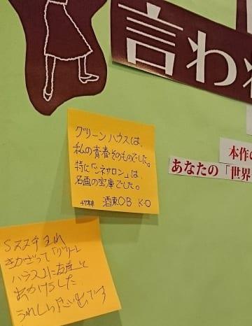 映画『世界一と言われた映画館』の観客がメッセージを貼ったボード=東京・有楽町スバル座