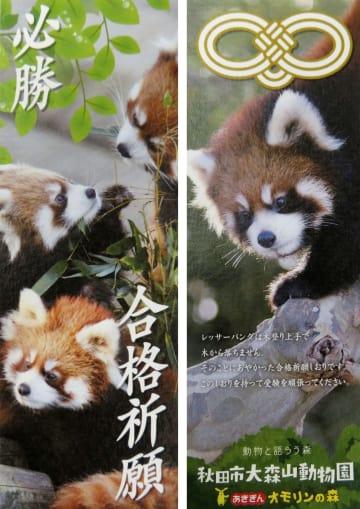 秋田銀行と秋田市大森山動物園が受験生らに配布しているしおり