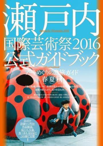 「瀬戸内国際芸術祭」の2016年公式ガイドブック