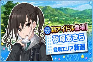 『アイマス シンデレラガールズ』新アイドル「砂塚あきら」が「新潟」に登場!趣味は「ファッション、動画配信、FPS」