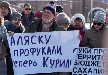 ロシア極東サハリン州で、日本への北方領土引き渡しに反対する人々=2018年12月(タス=共同)