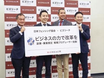 日本フェンシング協会が公募した戦略プロデューサー4職種の採用者が決まったことを発表する日本協会の太田雄貴会長(左から2人目)ら。左端は江崎敦士氏、右から2人目は高橋オリバー氏=10日、東京都渋谷区