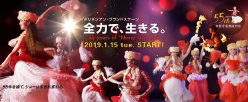 常磐音楽舞踊学院開校55周年特別公演が15日にスタートする