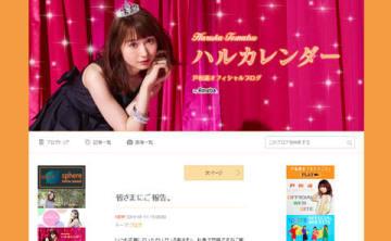 戸松遥さんのオフィシャルブログ