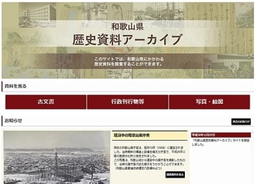 【「和歌山県歴史資料アーカイブ」の画面】