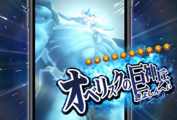 『遊戯王 デュエルリンクス』2周年記念キャンペーン開催決定―神のカード「オベリスクの巨神兵」がついに実装!