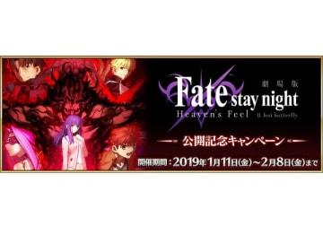 『FGO』劇場版「Fate/stay night [HF]」公開記念キャンペーン開催!活躍するサーヴァントをピックアップした期間限定召喚も実施
