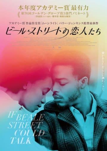 """レジーナ・キングが明かす""""家族の愛""""と""""役作り""""、『ビール・ストリートの恋人たち』インタビュー映像"""