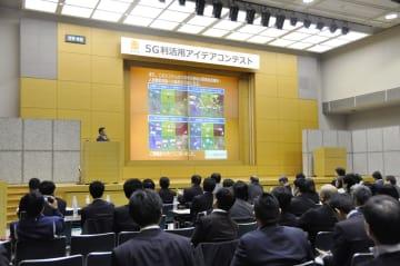第5世代(5G)移動通信システム活用策のアイデアコンテスト=11日午後、総務省