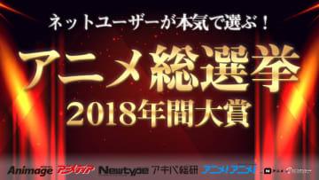 「ネットユーザーが本気で選ぶ!アニメ総選挙2018年間大賞」