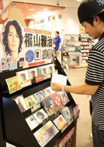 福山雅治さんのCDの特集コーナー=長崎市、遊ING浜町店