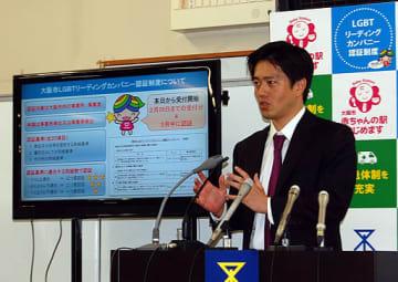 認証制度の概要を説明する吉村市長=10日、大阪市役所