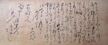 公開される正岡子規の書簡(一般財団法人子規庵保存会蔵)