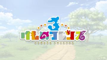セガ『けものフレンズ3』をスマートフォン&アーケード向けに開発中と発表!事前登録1万人突破で新作ショートアニメを制作