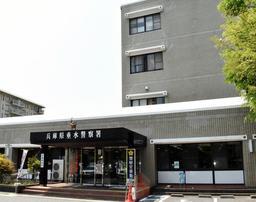 兵庫県警垂水署=神戸市垂水区本多聞3