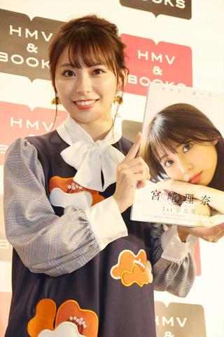 ファースト写真集「だから、会いたくなる」の発売記念イベントを開催した宮崎理奈さん