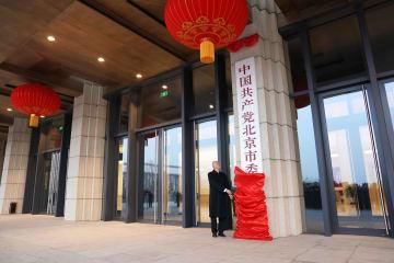 北京市の行政センター、副都心に正式移転