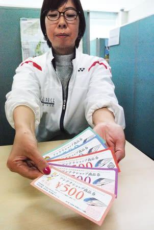 北陸新幹線沿線5県のアンテナショップが連携して販売しているプレミアム商品券