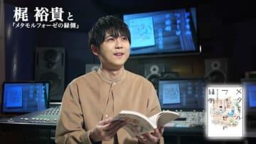 梶裕貴と『メタモルフォーゼの縁側』(撮り下ろしコメントPV)場面カット