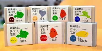 竹富町の新ブランド「islands9+」のせっけん(同町物産観光振興公社提供)