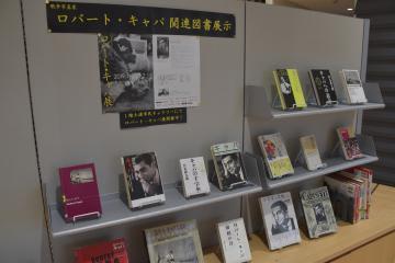 ロバート・キャパの関連図書が紹介されている=土浦市立図書館