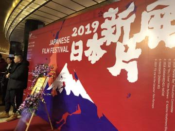 日本新作映画上映会、上海で開幕 「翔んで埼玉」が世界初上映