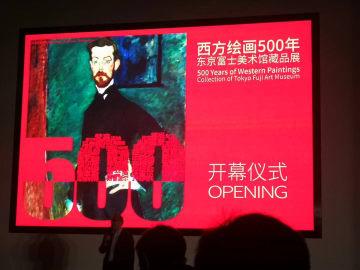 東京富士美術館収蔵作品展「西洋絵画の500年」が開幕 上海