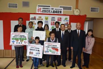 木城温泉館「湯らら」来館250万人達成を祝った記念セレモニー