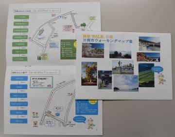 日南市が作製した市内9地区のウオーキングマップ集