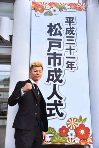 松戸市成人式に出席した那須川天心