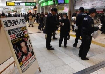 駅利用者らにチラシを手渡し情報提供を呼び掛ける警察官ら=14日午前、JR高崎駅