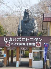 18年度上半期観光客減少の主要因となったアイヌ民族博物館の閉館