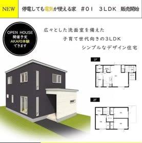 「AKARI」システムを備えた家の建築も進む