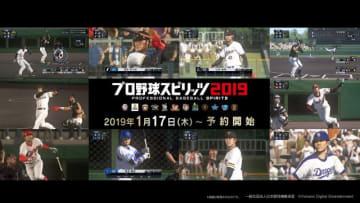 『プロ野球スピリッツ2019』PS4/Vitaで4月25日発売決定!開発中のゲーム内画像もお披露目