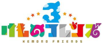 『けものフレンズ3』(C)けものフレンズプロジェクト2G (C)SEGA