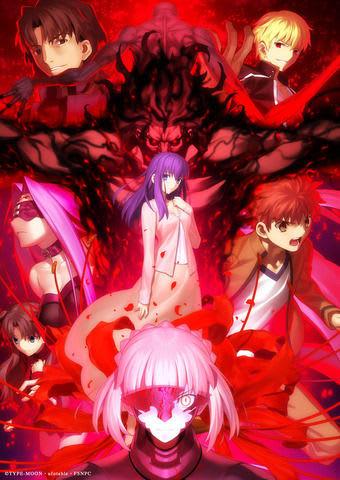アニメ「Fate/stay night[Heaven's Feel]」の第2章「II.lost butterfly」のビジュアル (C)TYPE-MOON・ufotable・FSNPC