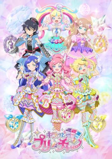 『キラッとプリ☆チャン』シーズン2キービジュアル(C)T-ARTS / syn Sophia / テレビ東京 / PCH2製作委員会