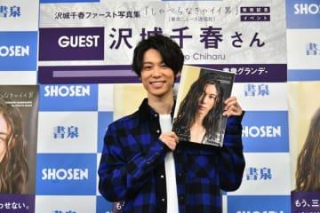 沢城千春ファースト写真集「しゃべらなきゃイイ男」発売記念イベント
