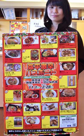 市内の飲食店などを巡りスタンプを集める「弥平激辛パスポート」の告知ポスター(滋賀県湖南市)