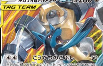 『ポケカ』「ルカリオ&メルメタルGX」のカードテキストを公開─GX技を使えば鋼ポケモンの受けるダメージがずっと-30に!